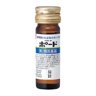 【第2類医薬品】ポード