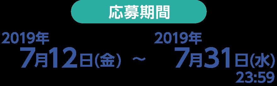 応募期間 2019年7月12日(金)〜2019年7月31日(水)23:59