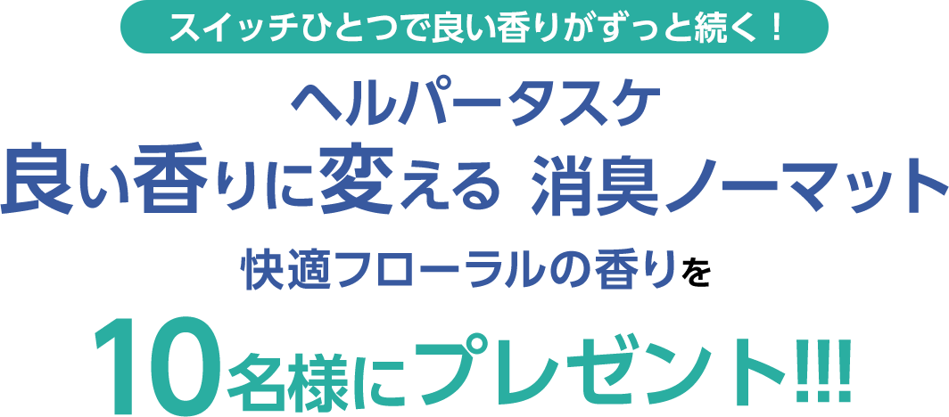 ヘルパータスケ 良い香りに変える 消臭ノーマット 快適フローラルの香りを10名様にプレゼント!!!