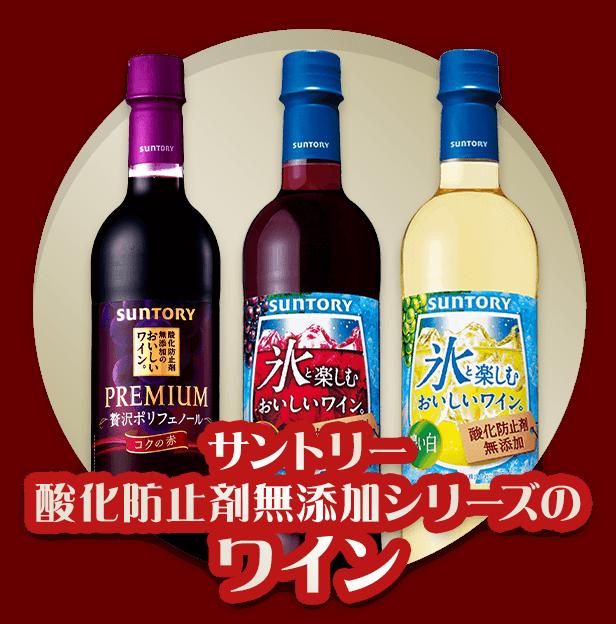 サントリー酸化防止剤無添加シリーズのワイン