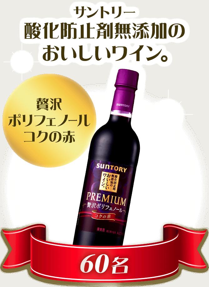 サントリー酸化防止剤無添加のおいしいワイン。