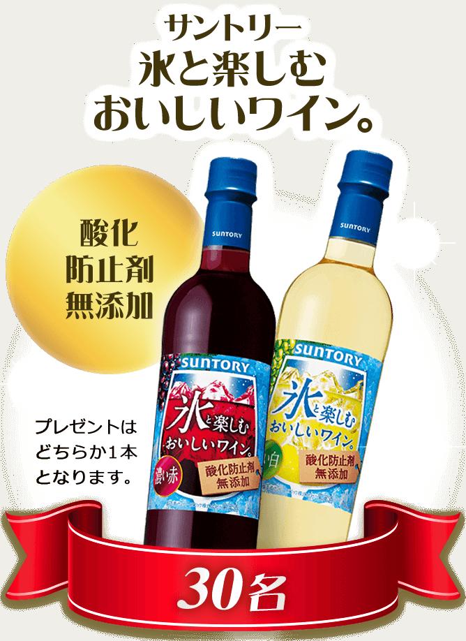 サントリー氷と楽しむおいしいワイン。