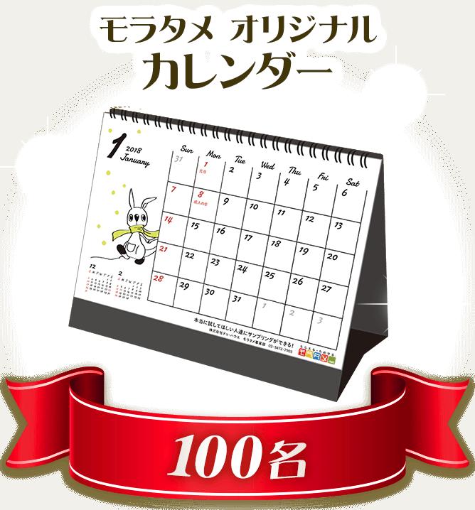 モラタメ オリジナルカレンダー