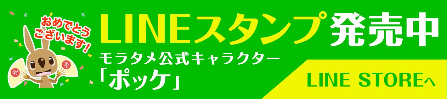 LINスタンプ