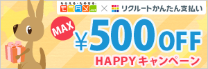 ���N���[�g����x�����N�[�|���Ń^������HAPPY�L�����y�[��