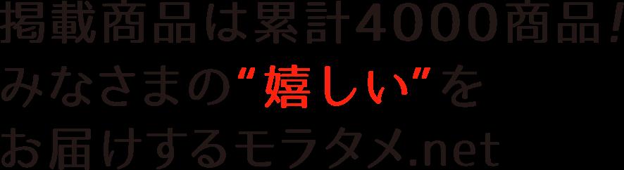 """掲載商品は累計4000商品! みなさまの""""嬉しい""""を お届けするモラタメ.net"""