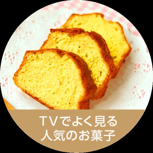 TVでよく見る人気のお菓子