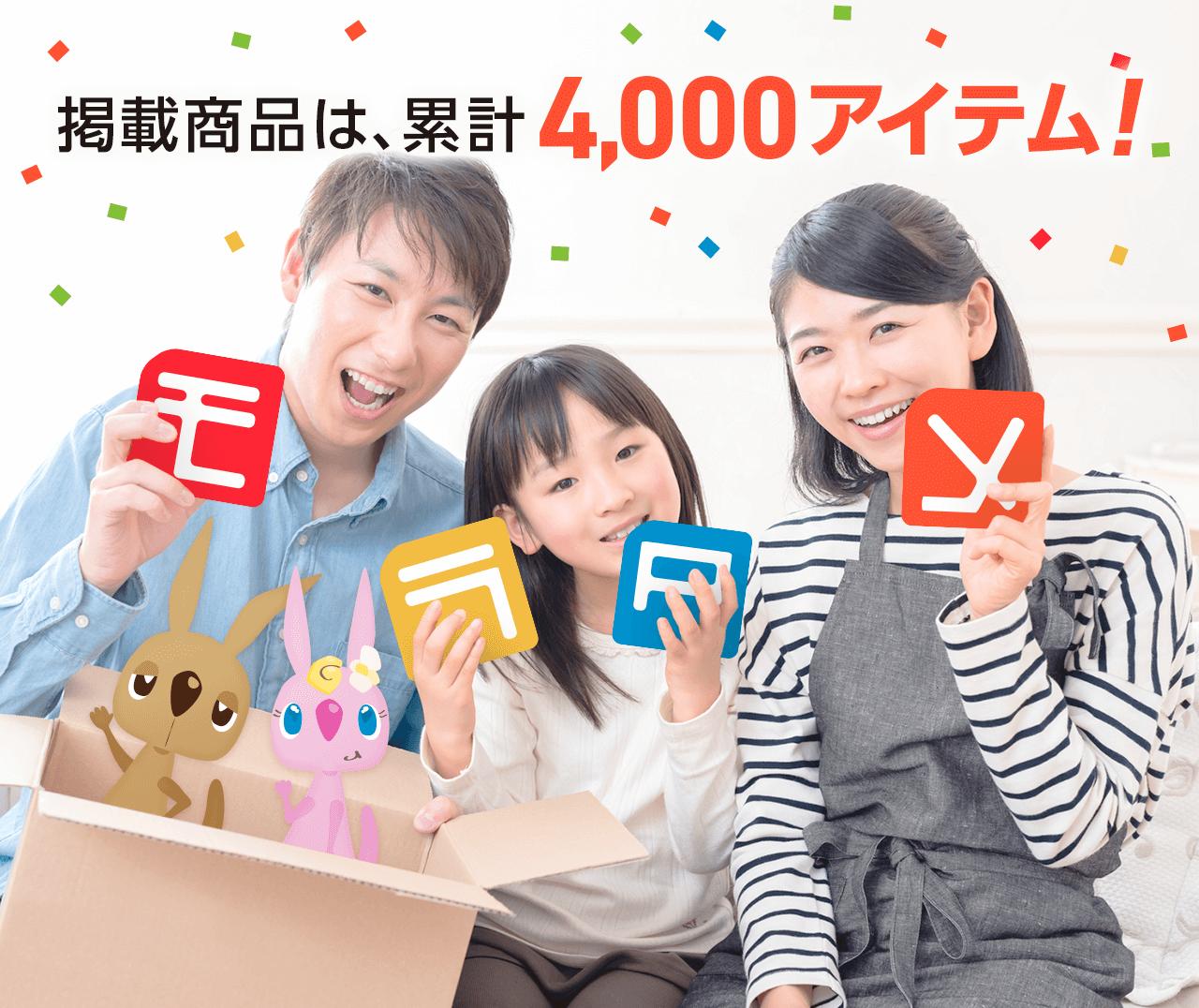 掲載商品は、累計4,000アイテム!