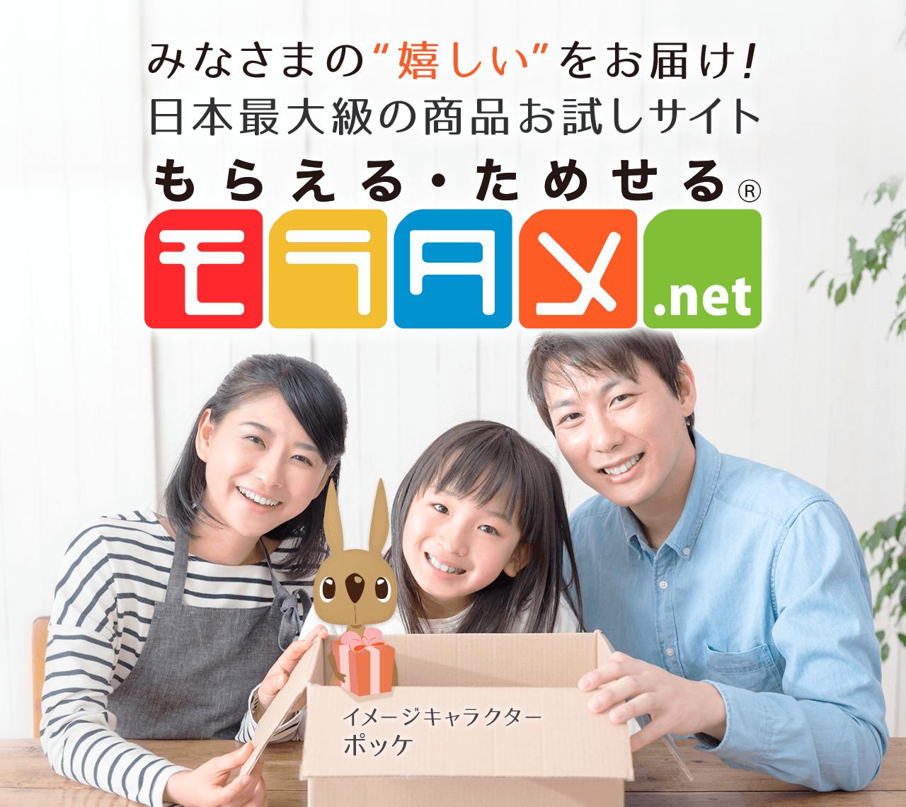 """みなさまの""""嬉しい""""をお届け! 日本最大級の商品お試しサイト"""