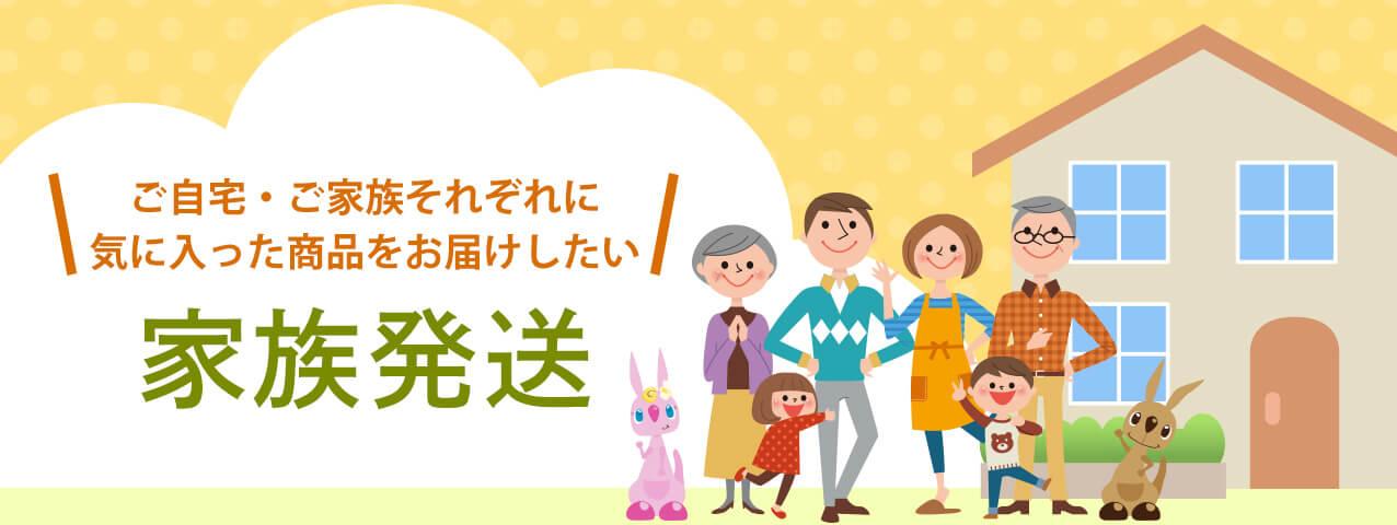 ご自宅+ご家族それぞれに気に入った商品をお届けしたい 家族発送