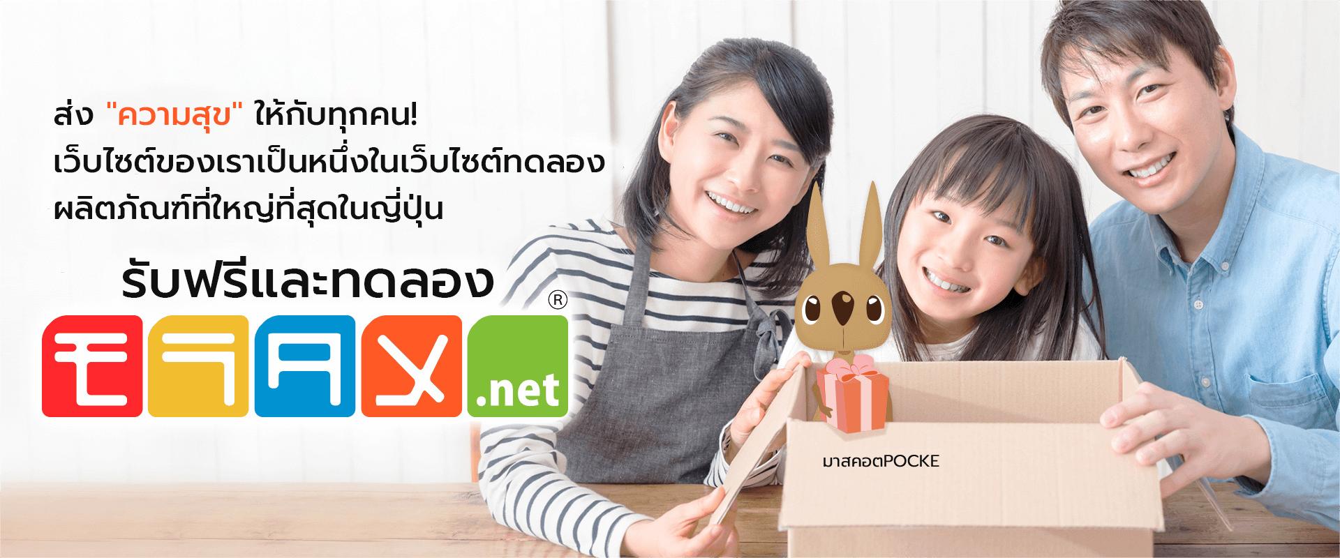 """ส่ง """"ความสุข"""" ให้กับทุกคน! เว็บไซต์ของเราเป็นหนึ่งในเว็บไซต์ทดลองผลิตภัณฑ์ที่ใหญ่ที่สุดในญี่ปุ่น รับฟรีและทดลอง MORATAME.net"""