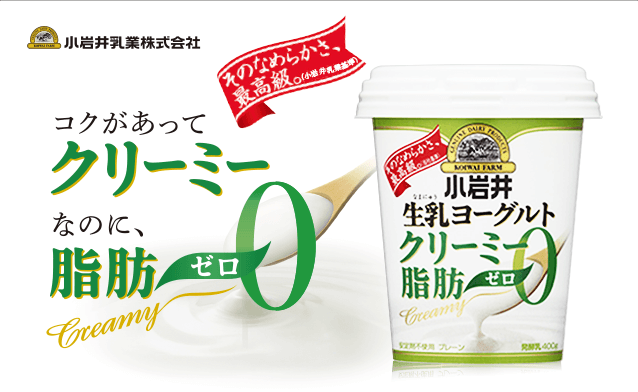 コクがあってクリーミーなのに、脂肪0 小岩井 生乳(なまにゅう)ヨーグルトクリーミー脂肪0(ゼロ)