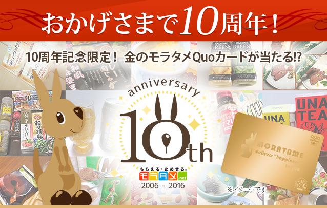 おかげさまで10周年!10周年記念限定! 金のモラタメQuoカードが当たる!?