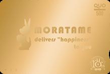 金のモラタメQuoカード
