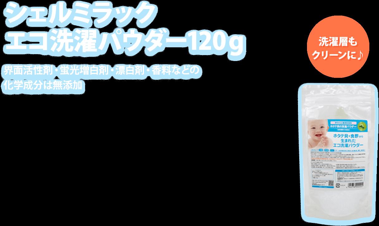 シェルミラック エコ洗濯パウダー120g 界面活性剤・蛍光増白剤・漂白剤・香料などの化学成分は無添加 洗濯層もクリーンに♪