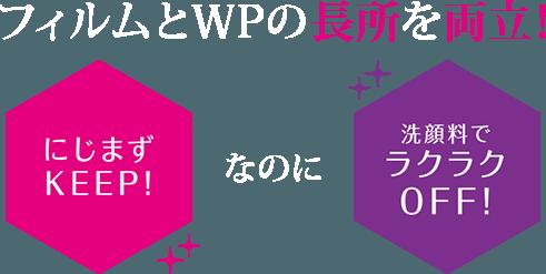 フィルムとWPの長所を両立!