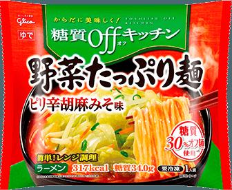 野菜たっぷり麺 ピリ辛胡麻みそ味