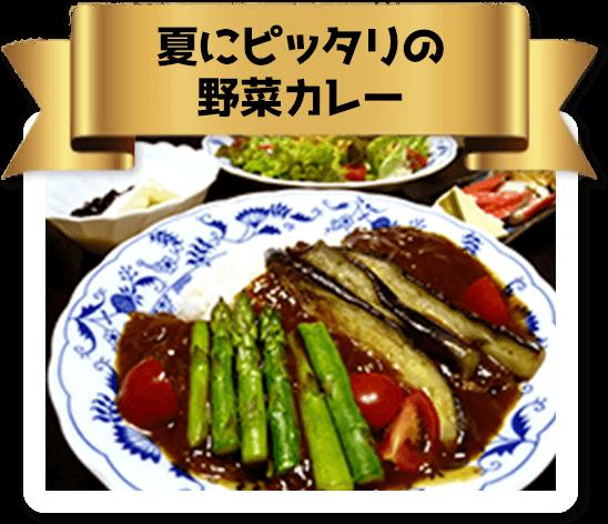 夏にピッタリの野菜カレー