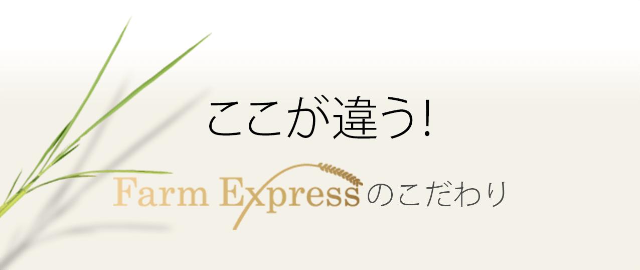 ここが違う!Farm Expressのこだわり