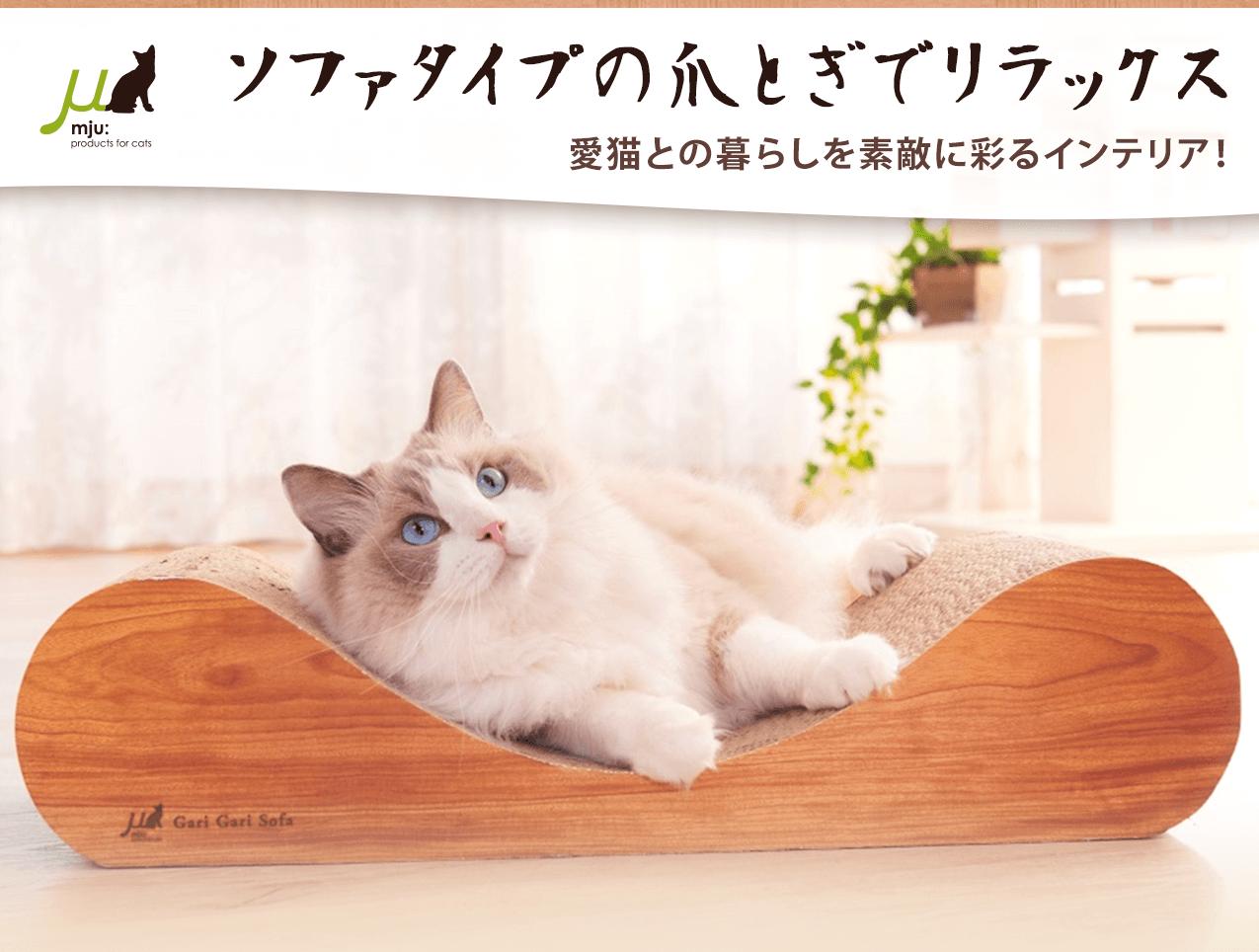 ソファタイプの爪とぎでリラックス 愛猫との暮らしを素敵に彩るインテリア!