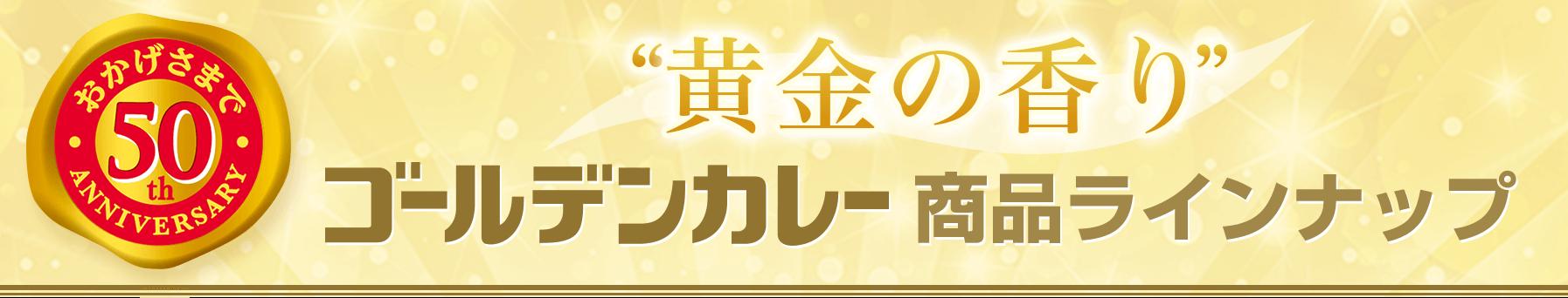 黄金の香り ゴールデンカレー 商品ラインナップ