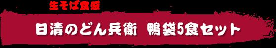 生そば食感 冷やして際立つ風味とコシ 日清のどん兵衛 鴨袋5食セット 3月28日新発売