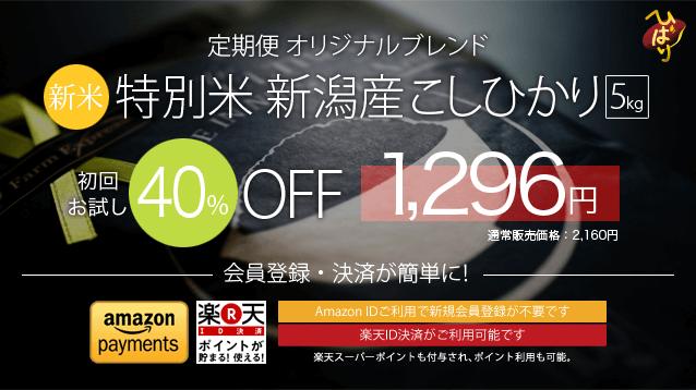 定期便オリジナルブレンド 特別米 新潟産こしひかり 5g 初回お試し996円OFF 1,785円