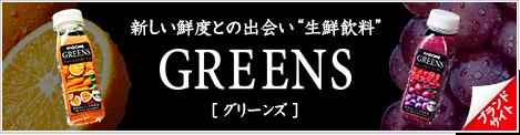 """新しい鮮度との出会い""""生鮮飲料""""「GREENS(グリーンズ)」"""