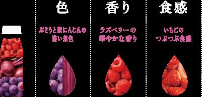 色:ぶどうの華やかな紫色 香り:エナジーを感じるピートの香り 食間:にんじん・いちごのシャキつぶ食感