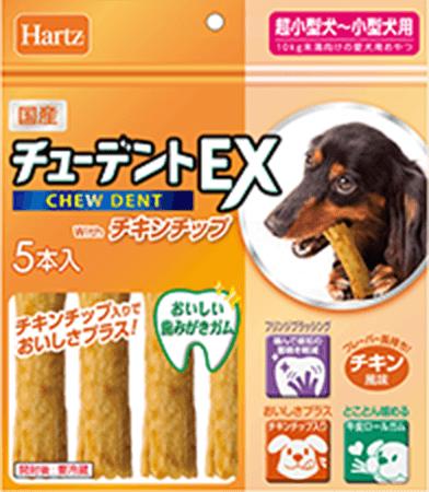 ハーツ® チューデントEX 超小型犬〜小型犬用