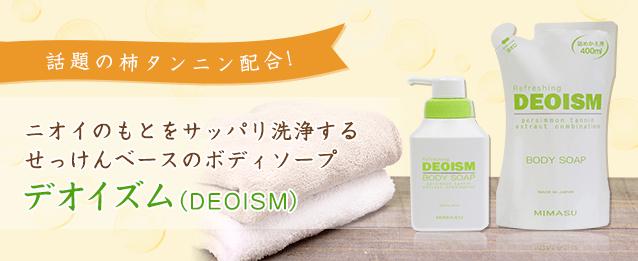話題の柿タンニン配合!  ニオイのもとをサッパリ洗浄するせっけんベースのボディソープ デオイズム(DEOISM)