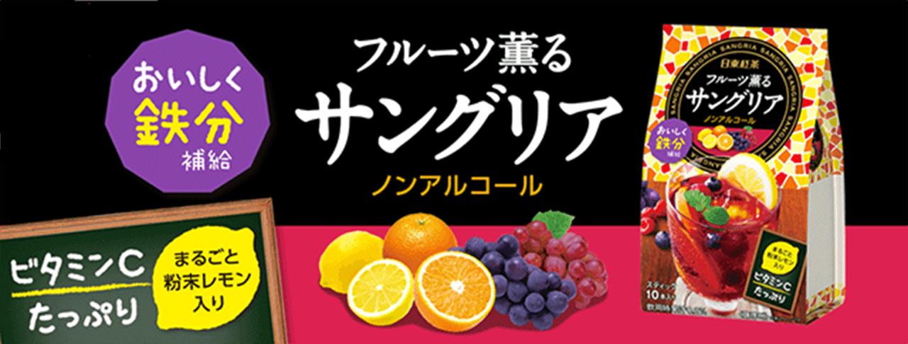 フルーツ薫るサングリア ノンアルコールおいしく鉄分補給ビタミンCたっぷりまるごと粉末レモン入り