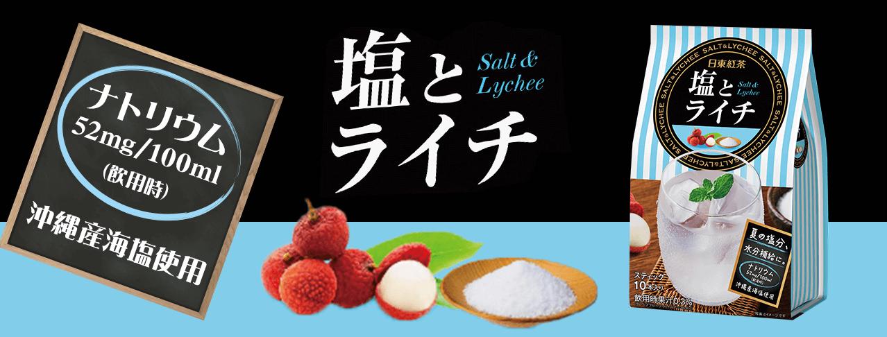 塩とライチ 夏の塩分、水分補給に。ナトリウム52mg/100ml(飲用時)沖縄産海塩使用