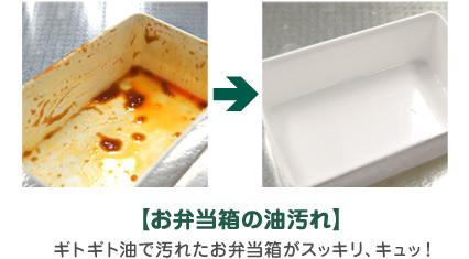 【お弁当箱の油汚れ】ギトギト油で汚れたお弁当箱がスッキリ、キュッ!