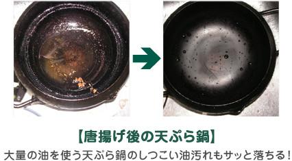 【唐揚げ後の天ぷら鍋】大量の油を使う天ぷら鍋のしつこい油汚れもサッと落ちる!