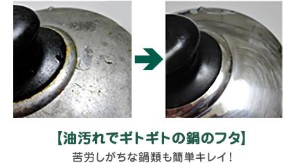 【油汚れでギトギトの鍋のフタ】苦労しがちな鍋類も簡単キレイ!