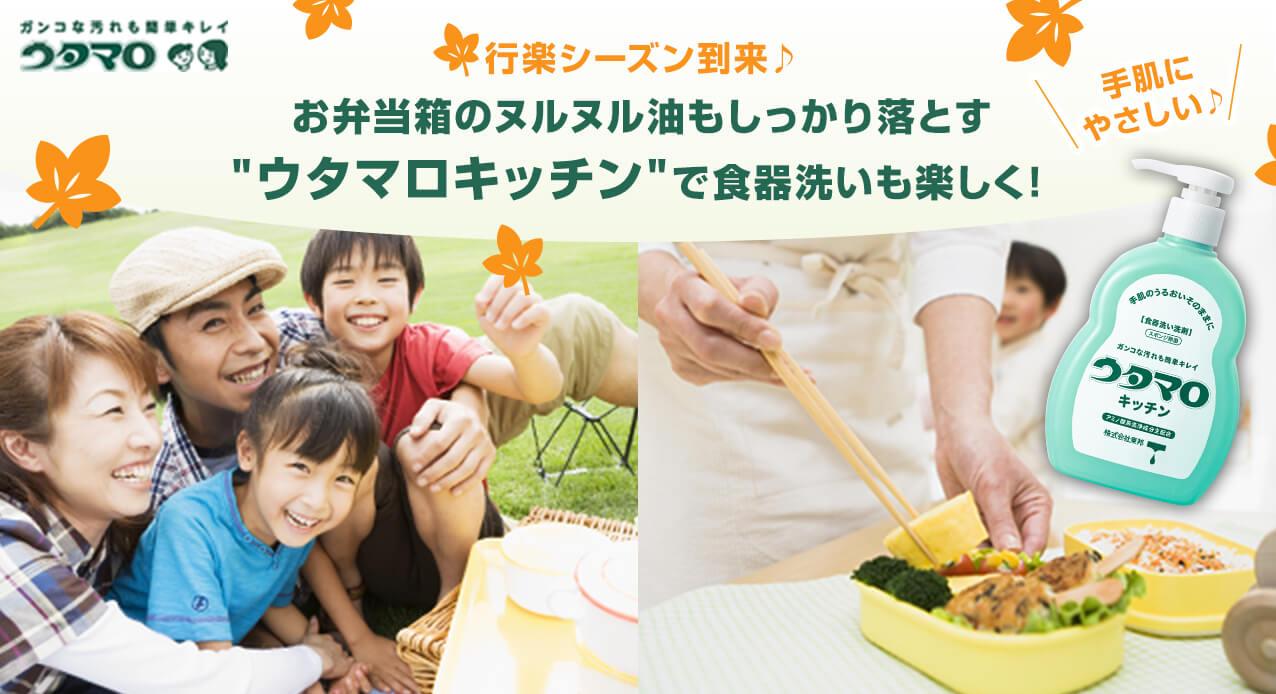 """行楽シーズン到来♪ お弁当箱のヌルヌル油もしっかり落とす""""ウタマロキッチン""""で食器洗いも楽しく! 手肌に優しい♪"""