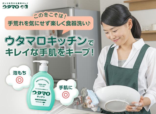 この冬こそは!手荒れを気にせず楽しく食器洗い♪ウタマロキッチンでキレイな手肌をキープ!