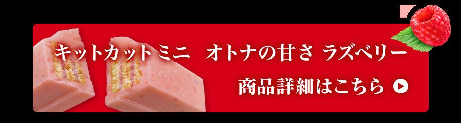 ネスレ キットカット ミニ オトナの甘さ® ラズベリー 商品詳細はこちら