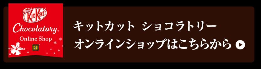 キットカット ショコラトリー オンラインショップはこちら