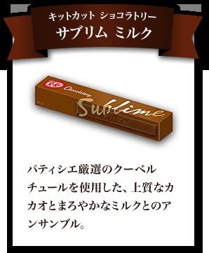 キットカット ショコラトリー サブリム ミルク