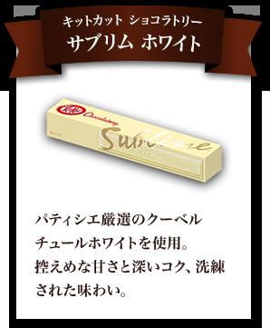 キットカット ショコラトリー サブリム ホワイト