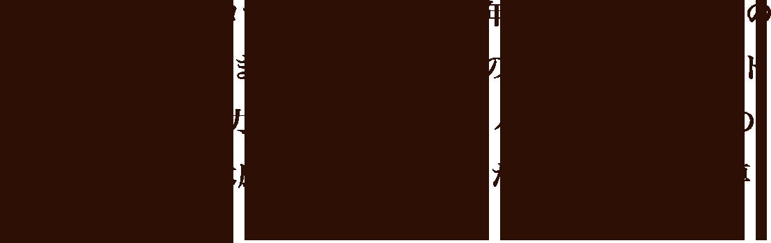 「キットカット ショコラトリー」は、2003年以来「キットカット」の開発に携わり、これまで数々の監修商品の開発を通じて「キットカット」の新しい魅力を発掘してきた「ル パティシエ タカギ」のオーナーシェフ高木康政氏が全面監修した「キットカット」の専門店です。