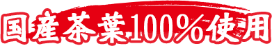 国産茶葉100%使用