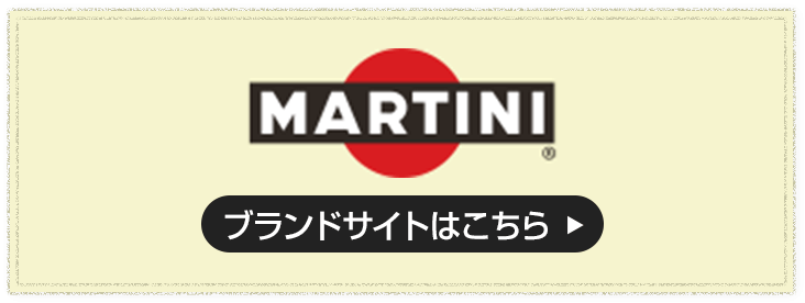 MARTINI ブランドサイトはこちら