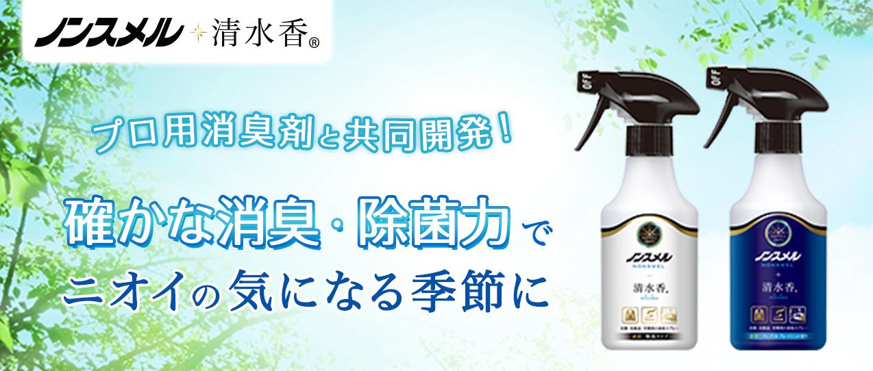 プロ用消臭剤と共同開発!確かな消臭・除菌力で、ニオイの気になる季節に
