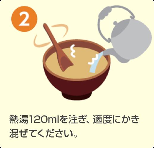 熱湯120mlを注ぎ、適度にかき混ぜてください。