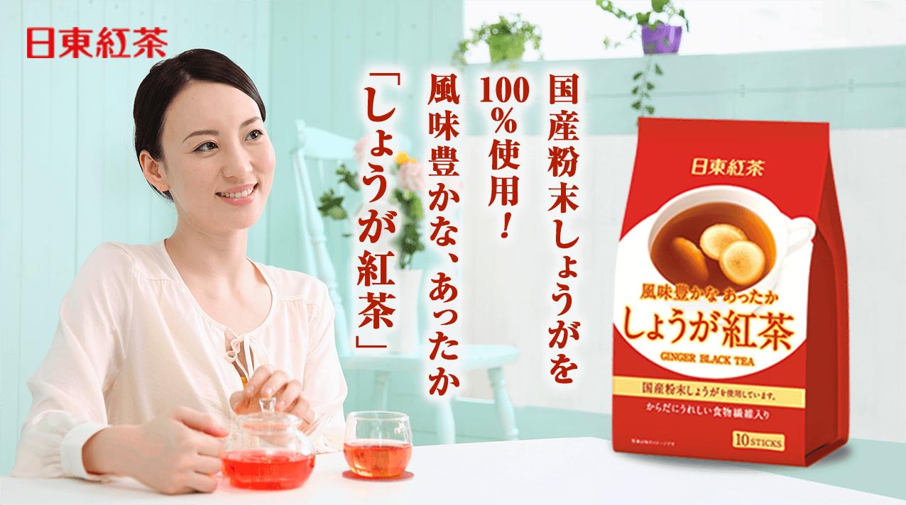 国産粉末しょうがを100%使用!風味豊かな、あったか「しょうが紅茶」