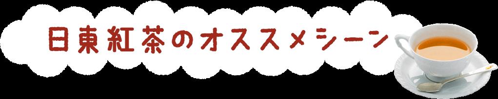 日東紅茶のオススメシーン
