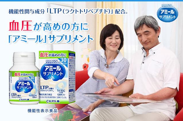 機能性関与成分「LTP(ラクトトリペプチド)」配合。血圧が高めの方へのサプリメント